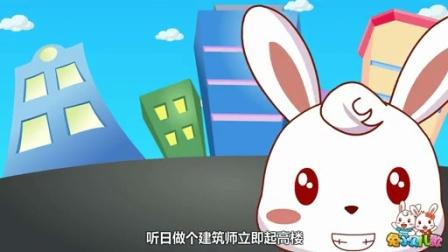兔小贝系列儿歌  洗白白 (含)歌词