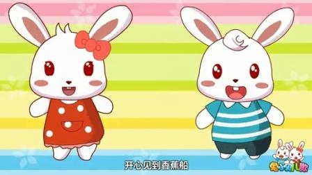 兔小贝系列儿歌  香蕉船 (含)歌词