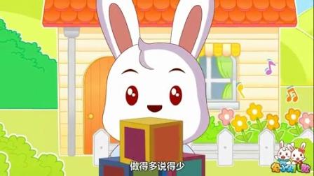 兔小贝系列儿歌 爸爸好 (含)歌词