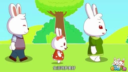 兔小贝系列儿歌  生活多美好 (含)歌词