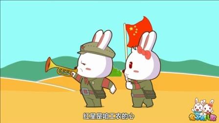 兔小贝系列儿歌 红星闪闪 (含)歌词
