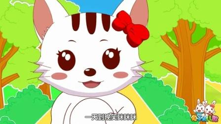 兔小贝系列儿歌  小花猫(新)  (含)歌词