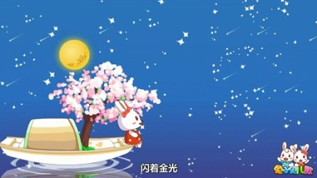 兔小贝系列儿歌 小白船(新)