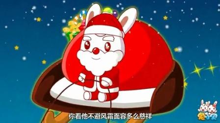 兔小贝系列儿歌   圣诞老公公 (含)歌词