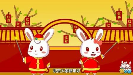 兔小贝系列儿歌  新年好 (含)歌词