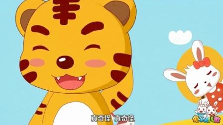 兔小贝系列儿歌  两只老虎(新)(含)歌词