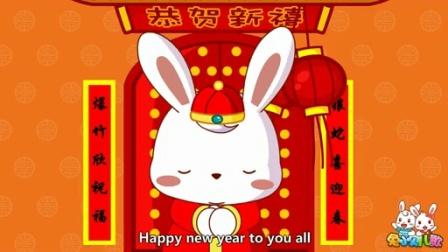 兔小贝系列儿歌  HAPPY NEW YEAR (含)歌词