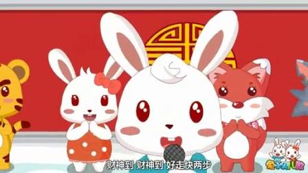 兔小贝系列儿歌  财神到 粤语版 (含)歌词