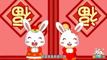 兔小贝系列儿歌 恭喜恭喜 (含)歌词