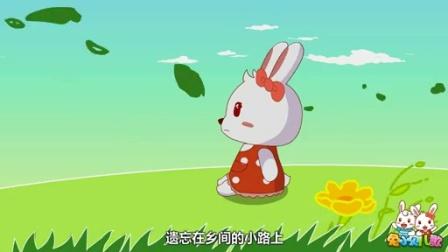 兔小贝系列儿歌 乡间的小路  (含歌词)
