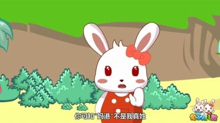 兔小贝系列儿歌 七子之歌  (含歌词)