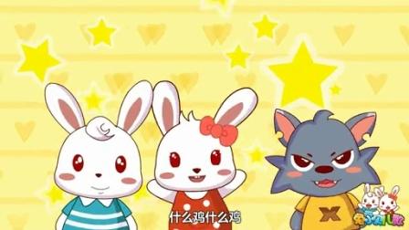 兔小贝系列儿歌  喂鸡 (含歌词)