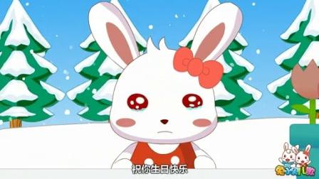 兔小贝系列儿歌  祝你生日快乐   (含歌词)
