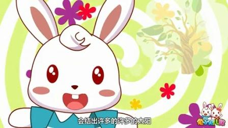 兔小貝系列兒歌  種太陽   (含歌詞)