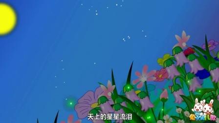 兔小貝系列兒歌  蟲兒飛  (含歌詞)