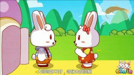 兔小贝系列儿歌  捉泥鳅 (含歌词)