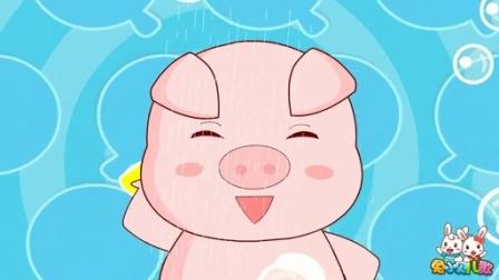 兔小贝系列儿歌  小猪小猪肥嘟嘟   (含歌词)