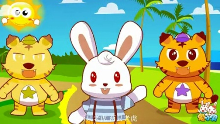 兔小貝系列兒歌 兩只老虎(新)(含)歌詞
