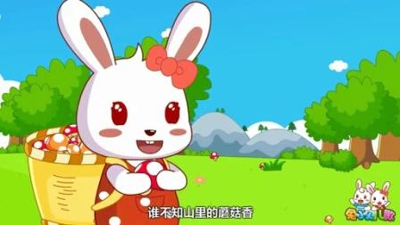 兔小贝系列儿歌  采蘑菇的小姑娘(新)(含)歌词