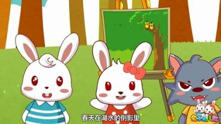 兔小贝系列儿歌  春天在哪里(含歌词)