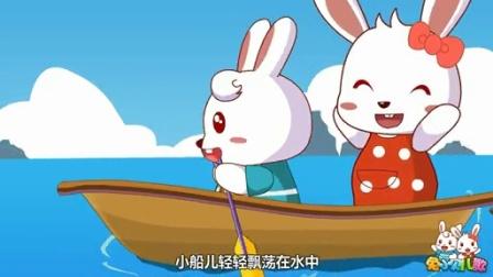 兔小贝系列儿歌  让我们荡起双桨 (含歌词)