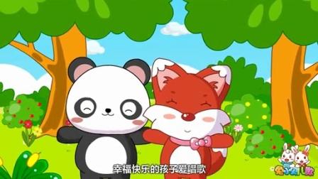 兔小贝系列儿歌 幸福的孩子爱唱歌动画(含)歌词