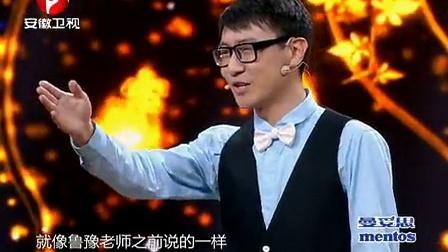 超级演说家 第二季 蒋佳琦《梦,就是路过的幸福》140606 超级演说家