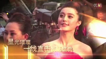 """《天将雄师》上影节宣传 约翰·库萨克现场叫成龙""""大哥""""140616"""