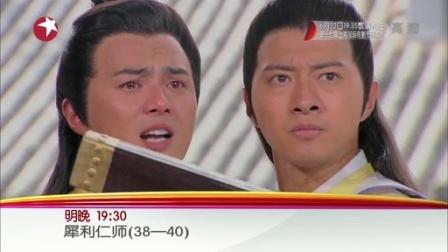 犀利仁师 DVD版 《犀利仁师》38-40集预告片