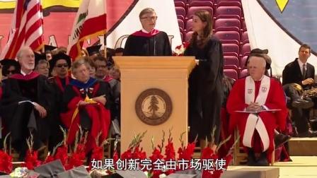1 公民说 比尔·盖茨夫妇《我们需要乐观主义》斯坦福大学毕业演讲