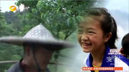 农村少女梁小友出发前突然放弃变形 140714 变形计