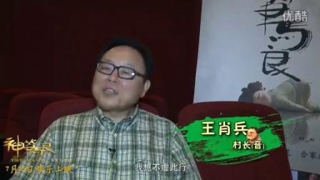 巨幕动画《神笔马良》揭秘版幕后特辑