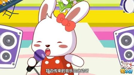 兔小贝系列儿歌: 麦克疯 (附歌词)