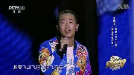 王晓天歌曲串烧 完美星开幕 20140726 高清