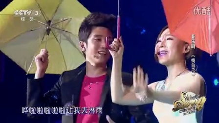 王思远、胡莎莎《找自己》 完美星开幕 20140726 高清