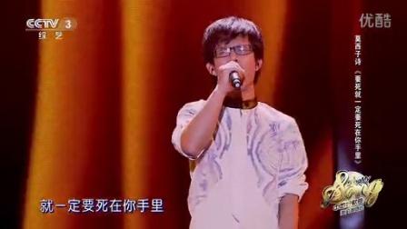 莫西子诗演绎自创曲目 完美星开幕 20140726 高清