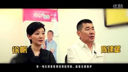"""《洋妞到我家》""""熊孩子""""特辑 徐帆陈建斌谈养娃秘籍"""