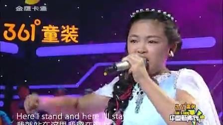 中国新声代20140802歌曲《Let it go》
