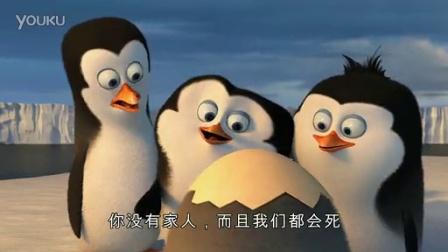 《马达加斯加的企鹅》新版中文预告 企鹅四贱客环球特工行动
