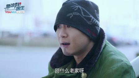 急诊科医生 42 郑伟花言巧语继续骗刘苗 去南方结婚开店