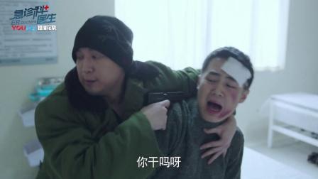 急诊科医生 43 郑伟医院内劫持人质 张警官谈判无果