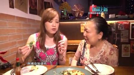 淘最上海 2014 吃喝玩乐嗨翻天(下)