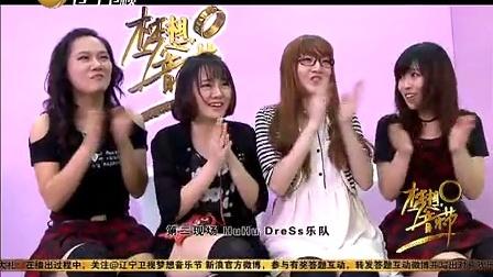 梦想音乐节20140816上海 HuHu DreSs 乐队心碎痴恋 谁知女儿心