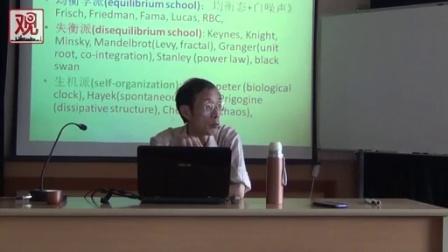 陈平教授在北大演讲(三)