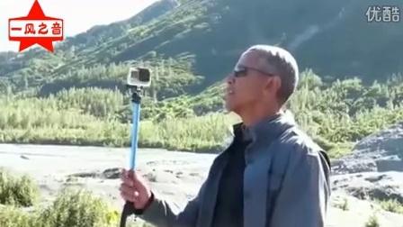 奥巴马荒野求生大战贝爷