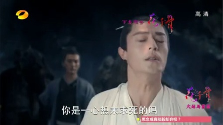 花千骨20150906第五十六集预告 TV版 高清