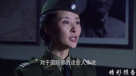 《地下地上之大陆小岛》11集预告片