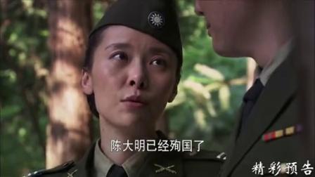 《地下地上之大陆小岛》19集预告片