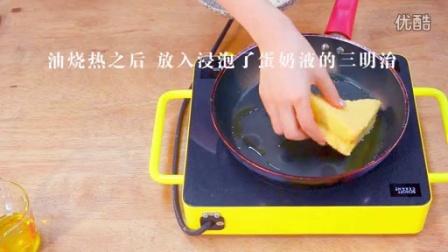 田螺快手早餐 2015 法式吐司 04