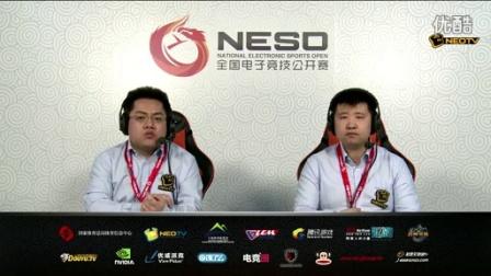 NESO全国电子竞技公开赛 星际争霸2小组赛 高源 vs 胡翔